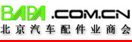 北京汽车配件业商会