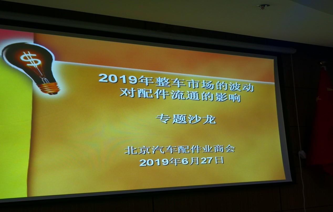 北京汽车配件业商会主题沙龙
