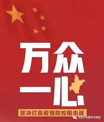 发挥行业组织优势,助力做好疫情防控工作—北京汽车配件业商会倡议书
