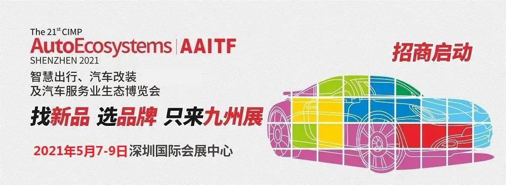 第21届深圳(国际)智慧出行、汽车改装及汽车服务业生态博览会